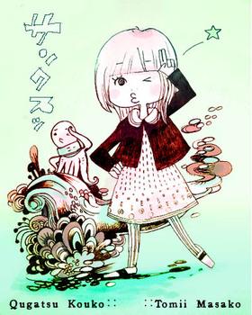 Qugatsumasako_1
