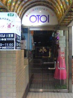 マルイでなくてオトイです。maybeダンス洋品店。@札幌